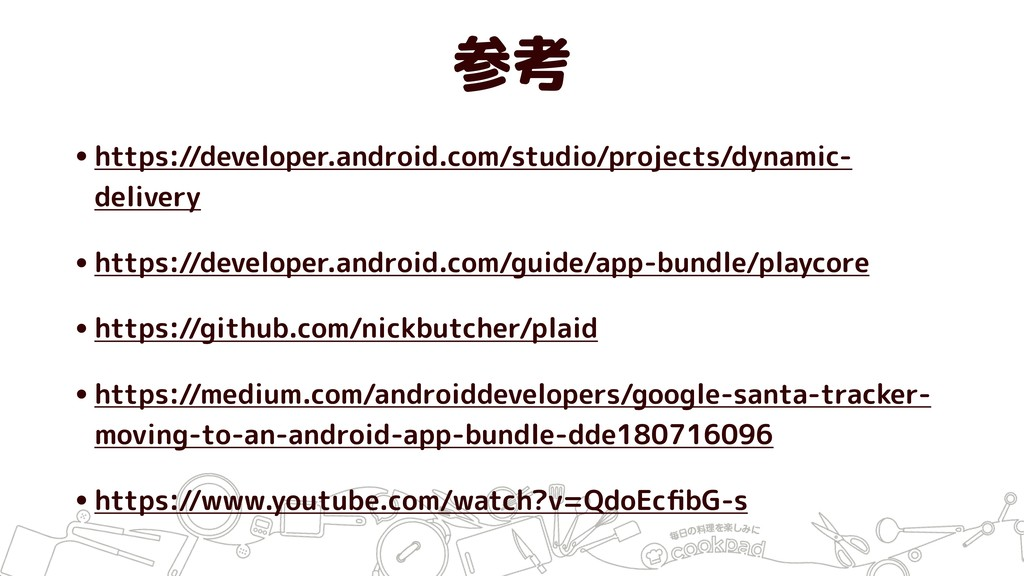 参考 •https://developer.android.com/studio/projec...