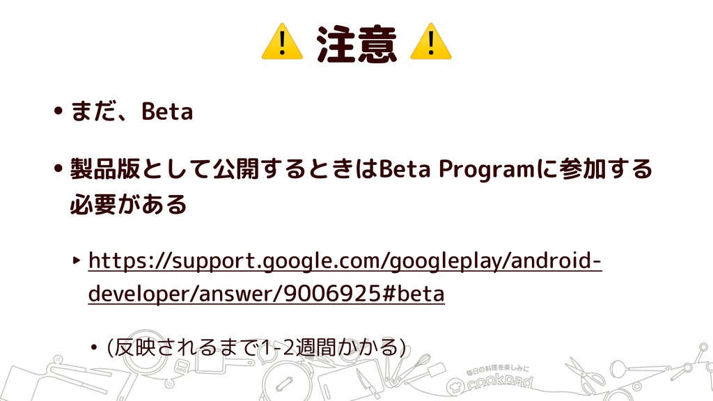 ⚠ 注意 ⚠ •まだ、Beta •製品版として公開するときはBeta Programに参加する...