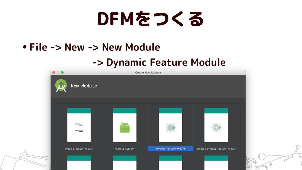 DFMをつくる •File -> New -> New Module