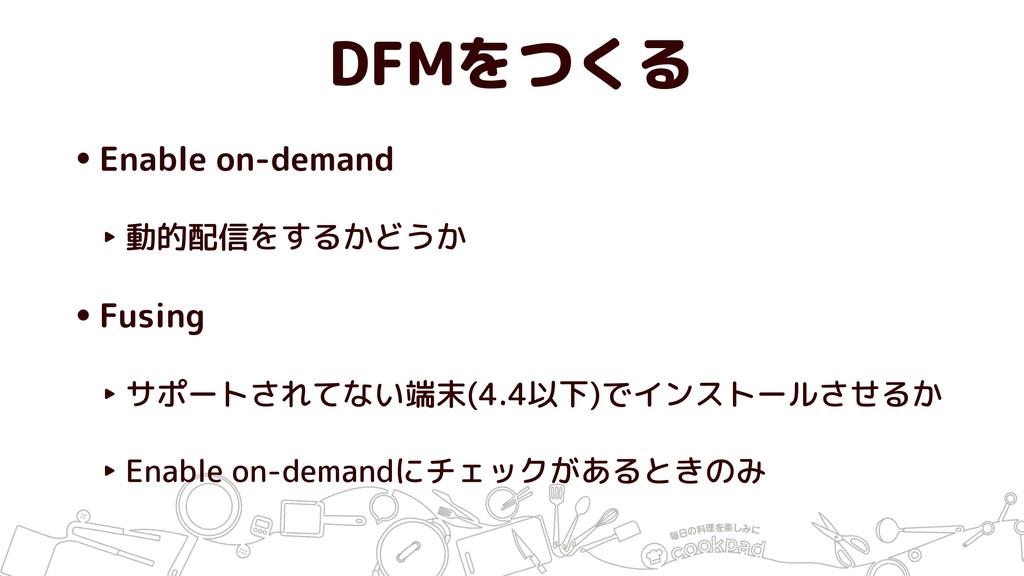 DFMをつくる •Enable on-demand ‣ 動的配信をするかどうか •Fusing...