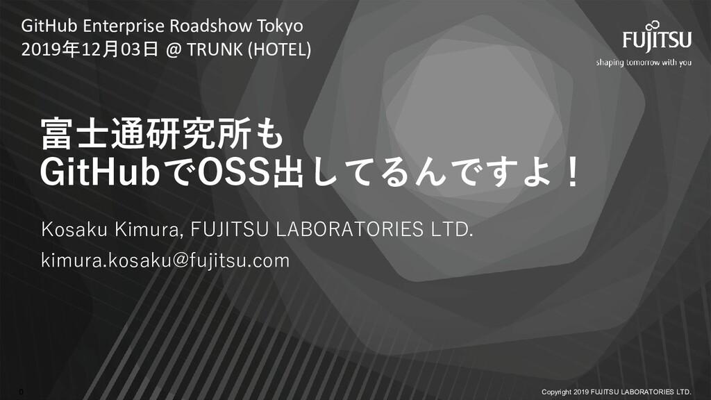Copyright 2019 FUJITSU LABORATORIES LTD. 富士通研究所...