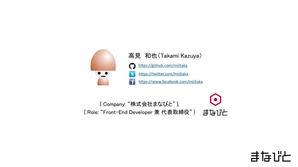 高見 和也(Takami Kazuya) https://twitter.com/miiita...
