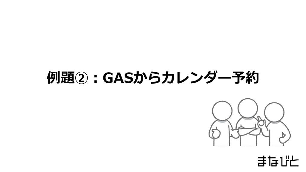例題②:GASからカレンダー予約