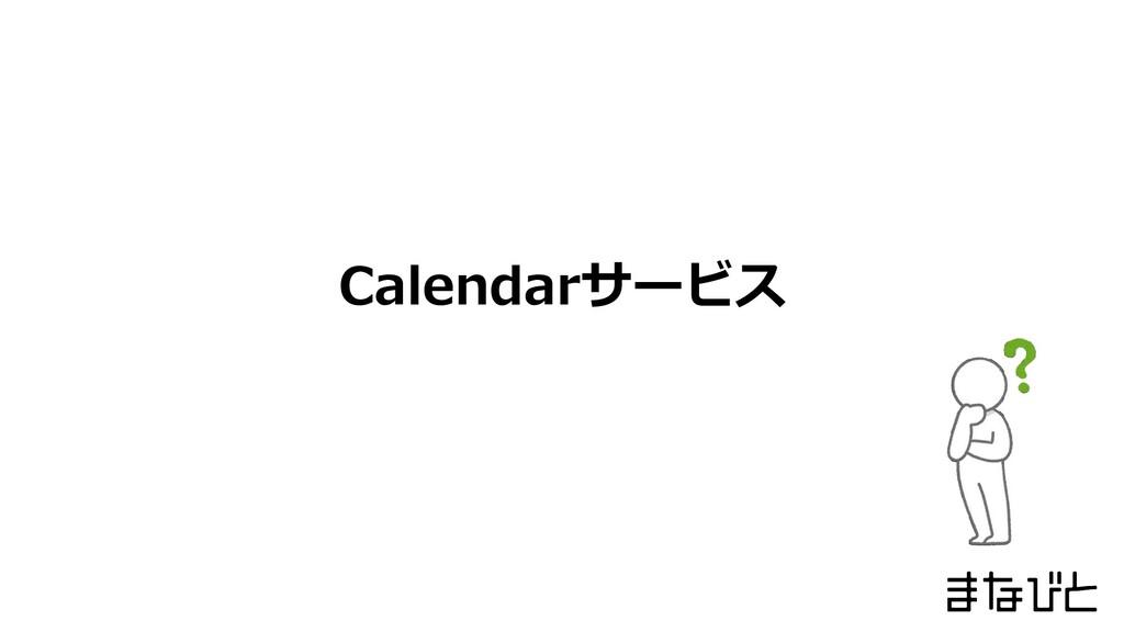 Calendarサービス
