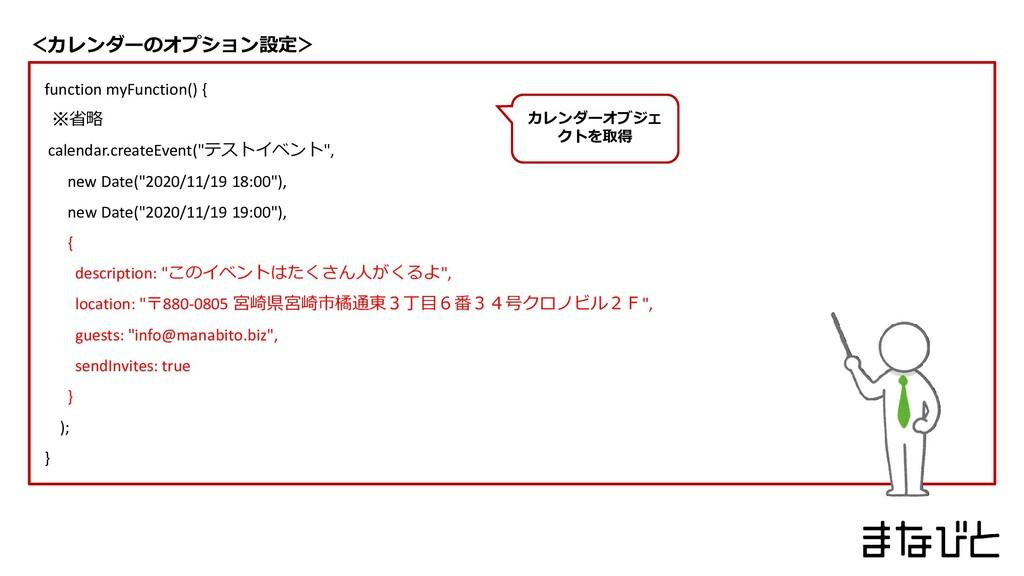 function myFunction() { ※省略 calendar.createEven...