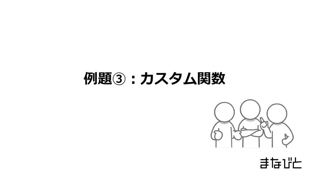 例題③:カスタム関数