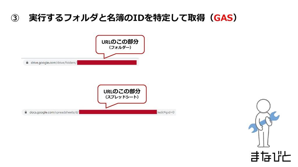 ③ 実行するフォルダと名簿のIDを特定して取得(GAS) URLのこの部分 (フォルダー) U...