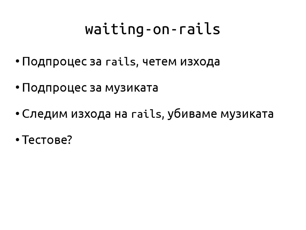 waiting-on-rails ● Подпроцес за rails, четем из...