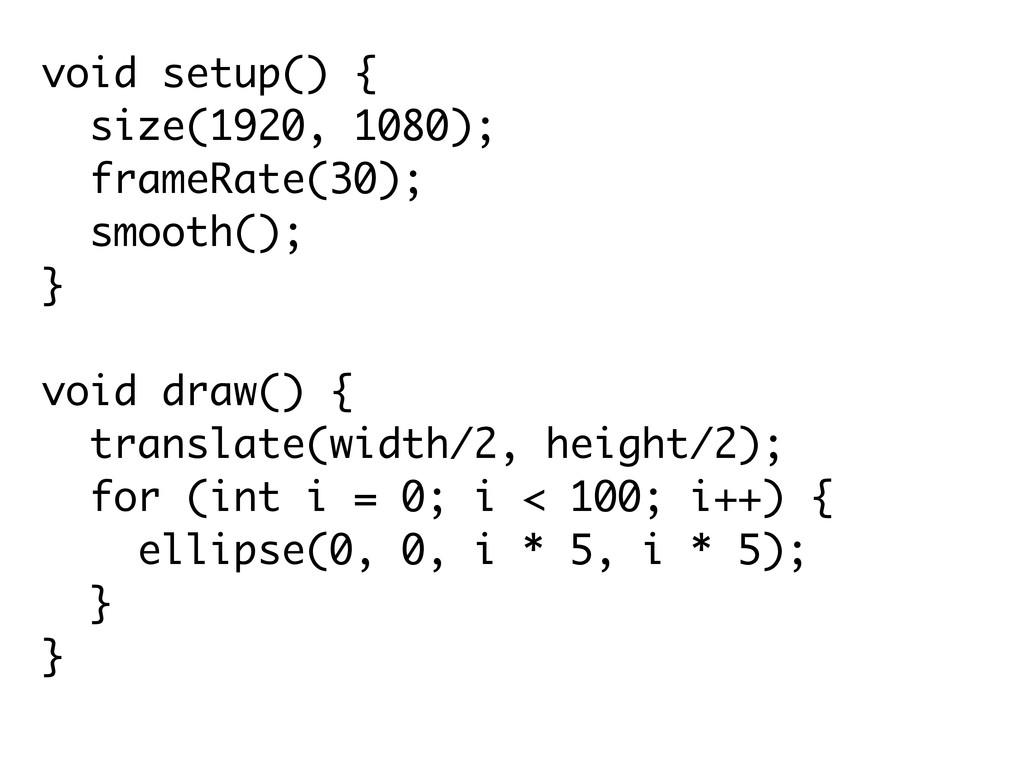 void setup() { size(1920, 1080); frameRate(30);...