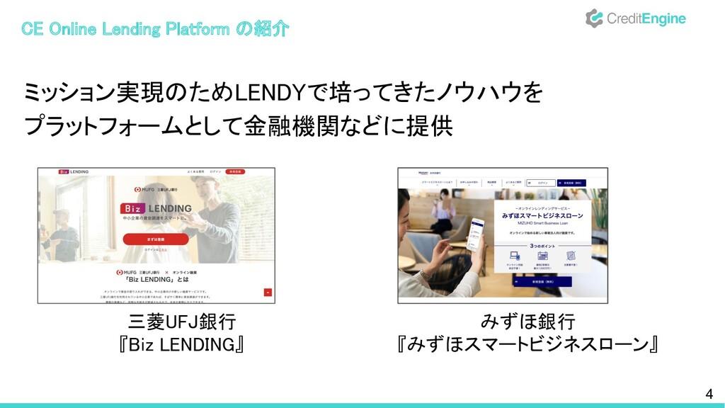 CE Online Lending Platform の紹介 ミッション実現のためLENDY...