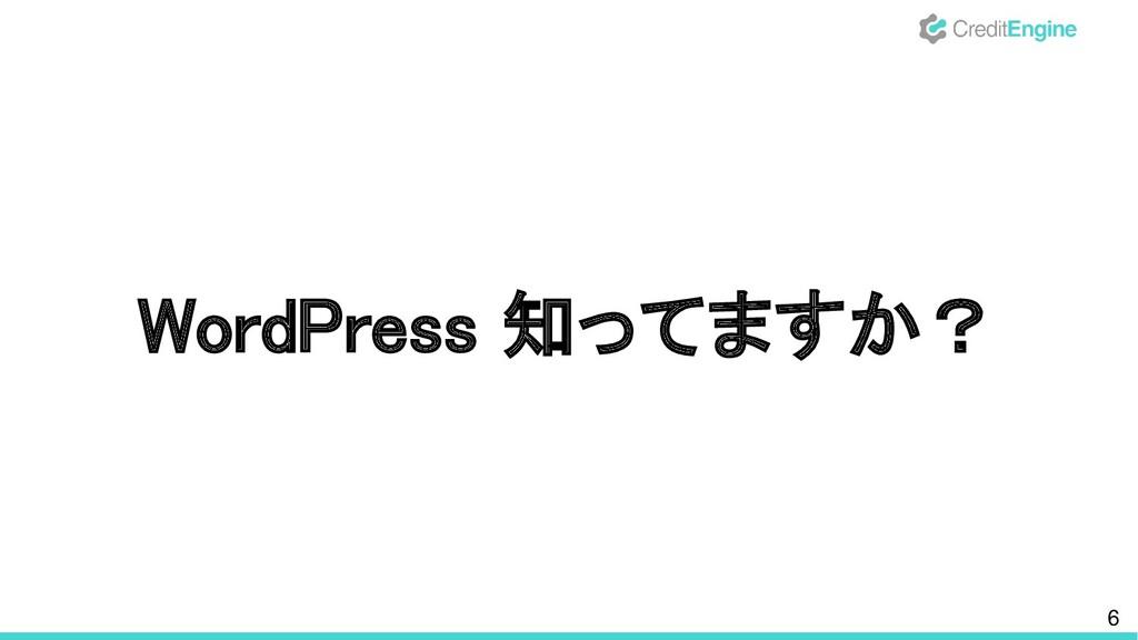 6 WordPress 知ってますか?