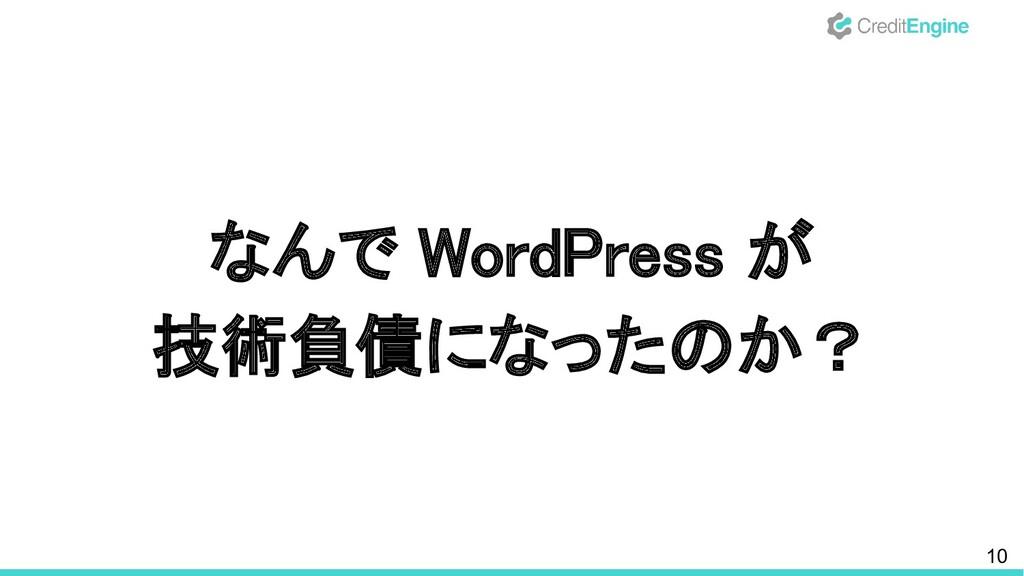 10 なんで WordPress が 技術負債になったのか?