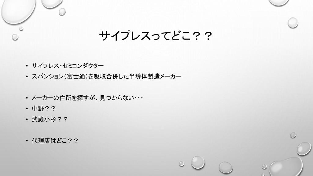 サイプレスってどこ?? • サイプレス・セミコンダクター • スパンション(富士通)を吸収合併...