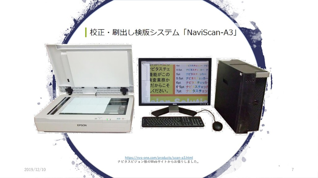 2019/12/10 7 https://nvs-one.com/products/scan-...