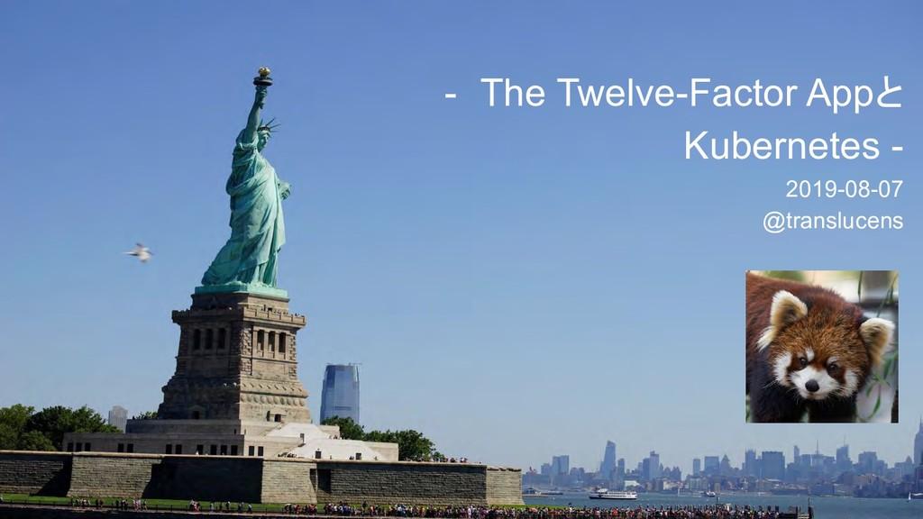 - The Twelve-Factor Appと Kubernetes - 2019-08-0...