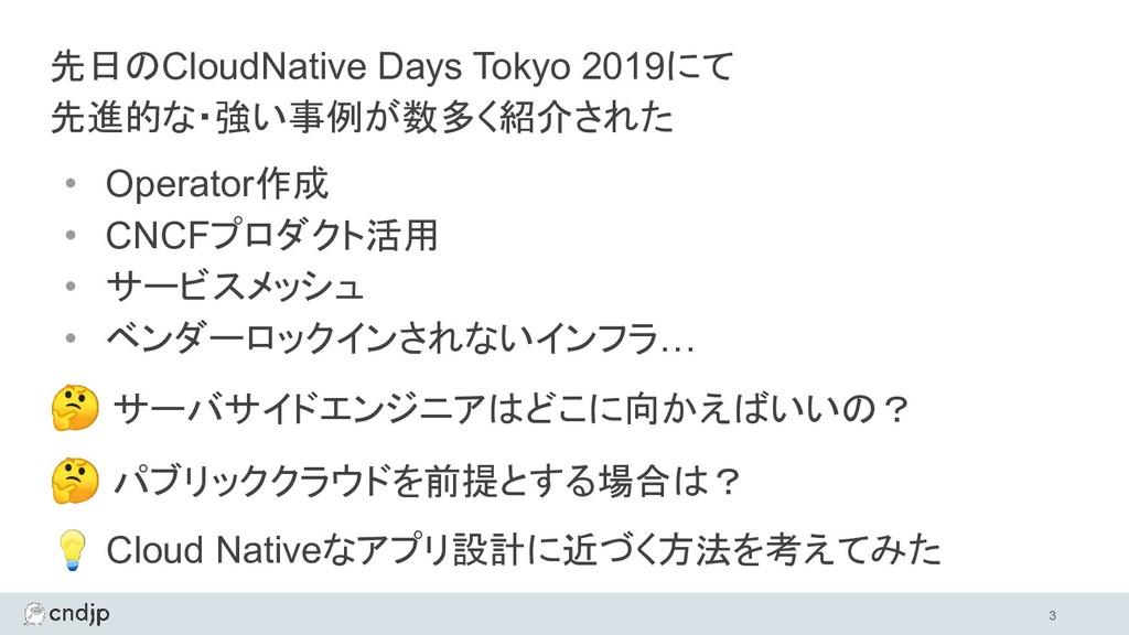 先日のCloudNative Days Tokyo 2019にて 先進的な・強い事例が数多く紹...