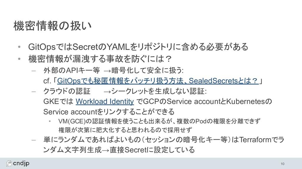 機密情報の扱い • GitOpsではSecretのYAMLをリポジトリに含める必要がある • ...