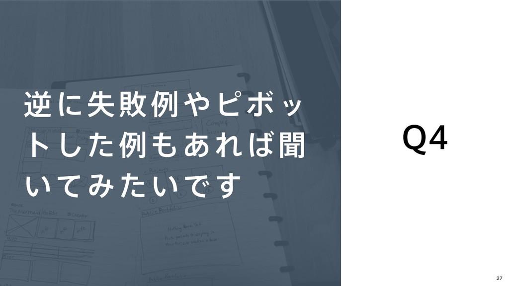CXO Night #4 27 2 ٯʹࣦഊྫϐϘο τͨ͠ྫ͋Εฉ ͍ͯΈ͍ͨͰ͢