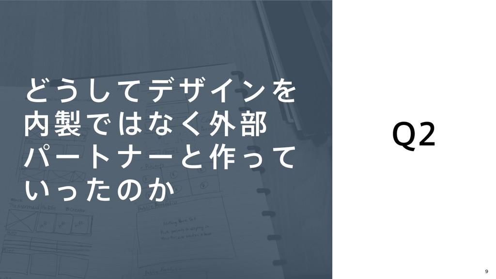 CXO Night #4 9 2 Ͳ͏ͯ͠σβΠϯΛ Ͱͳ͘֎෦ ύʔτφʔͱ࡞ͬͯ ...