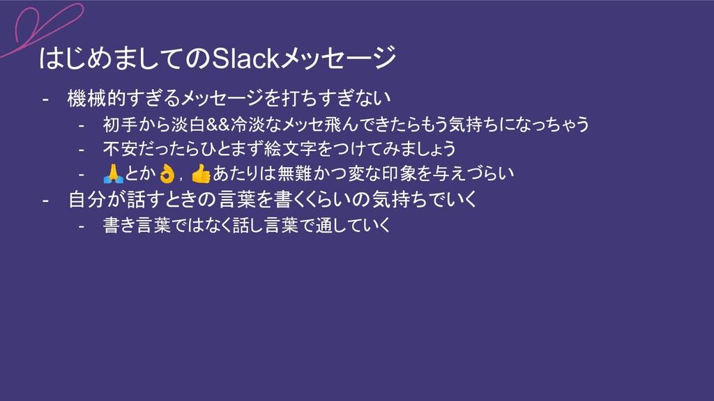 はじめましてのSlackメッセージ - 機械的すぎるメッセージを打ちすぎない - 初手から淡白...