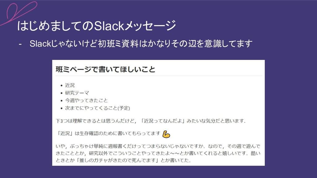 はじめましてのSlackメッセージ - Slackじゃないけど初班ミ資料はかなりその辺を意識し...