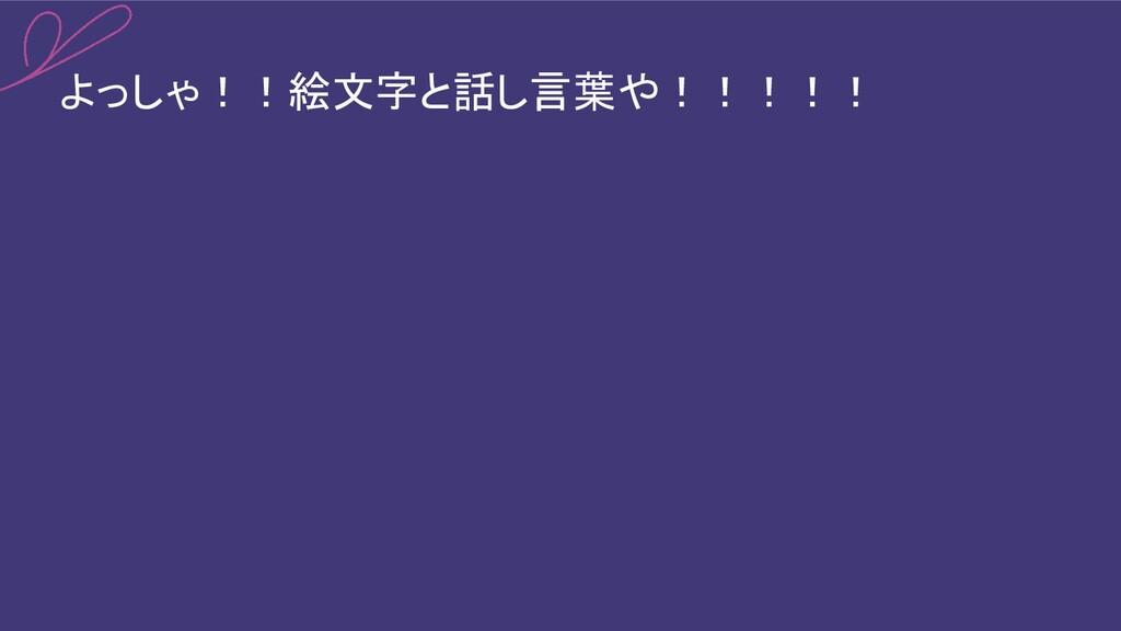 よっしゃ!!絵文字と話し言葉や!!!!!