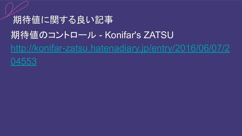 期待値のコントロール - Konifar's ZATSU http://konifar-zat...