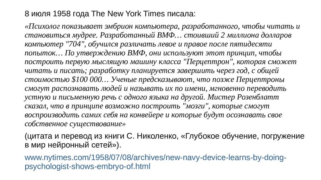 8 июля 1958 года The New York Times писала: «Пс...