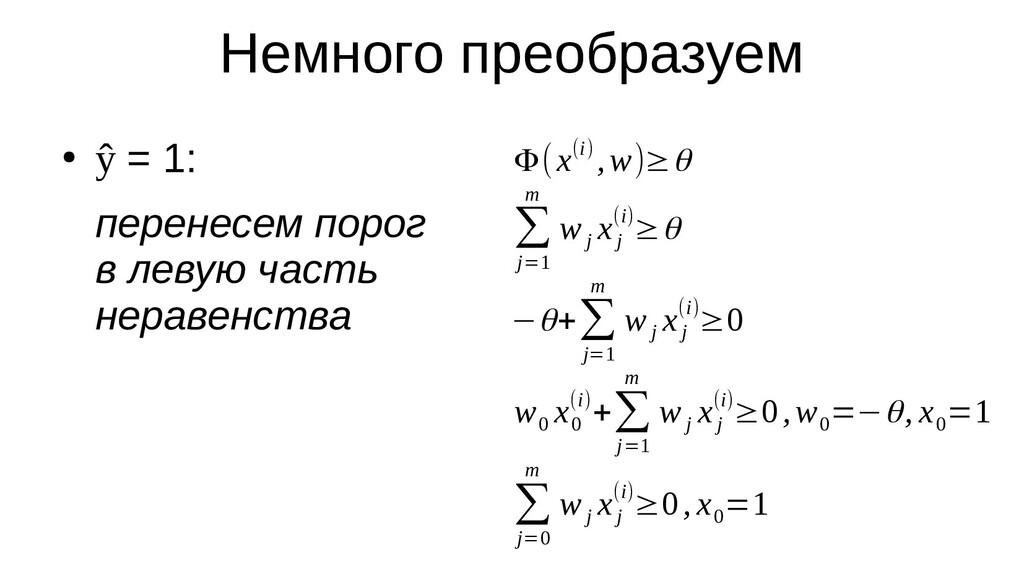 Немного преобразуем ● ŷ = 1: перенесем порог в ...