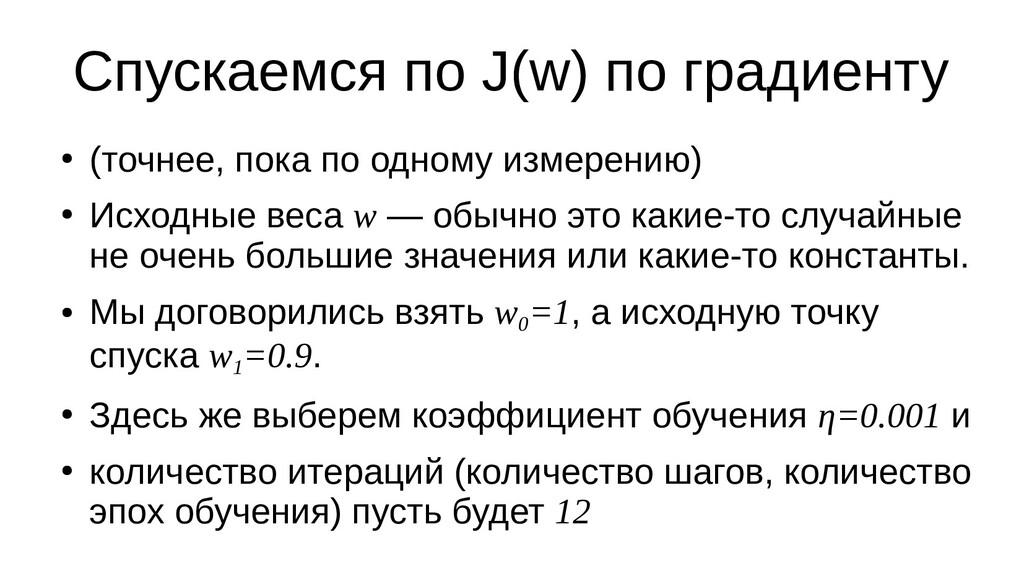 Спускаемся по J(w) по градиенту ● (точнее, пока...