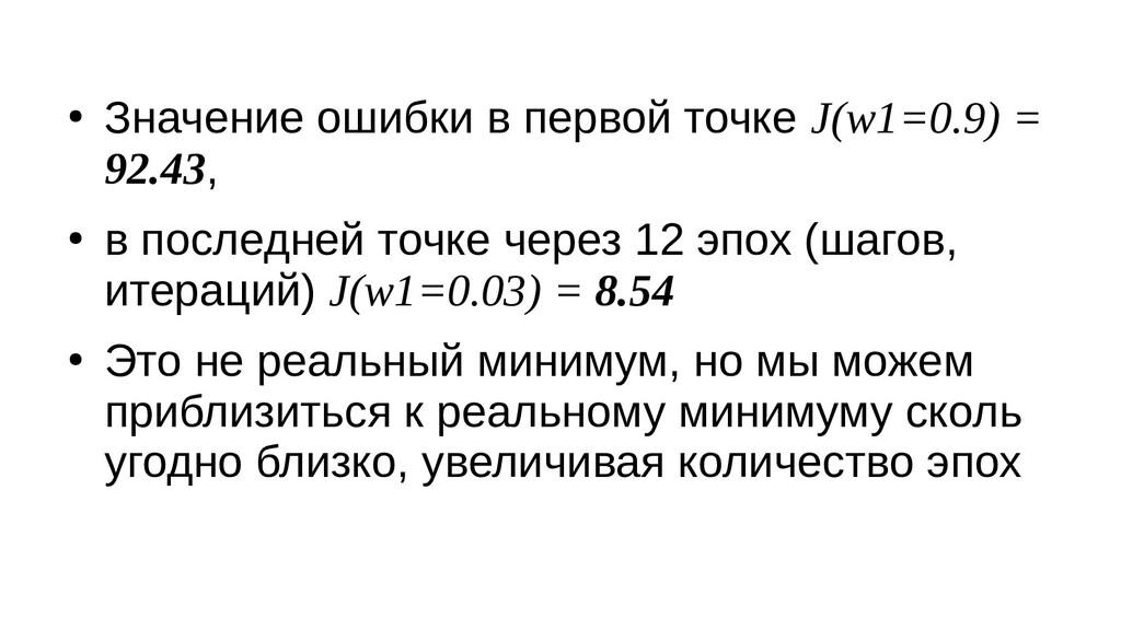 ● Значение ошибки в первой точке J(w1=0.9) = 92...