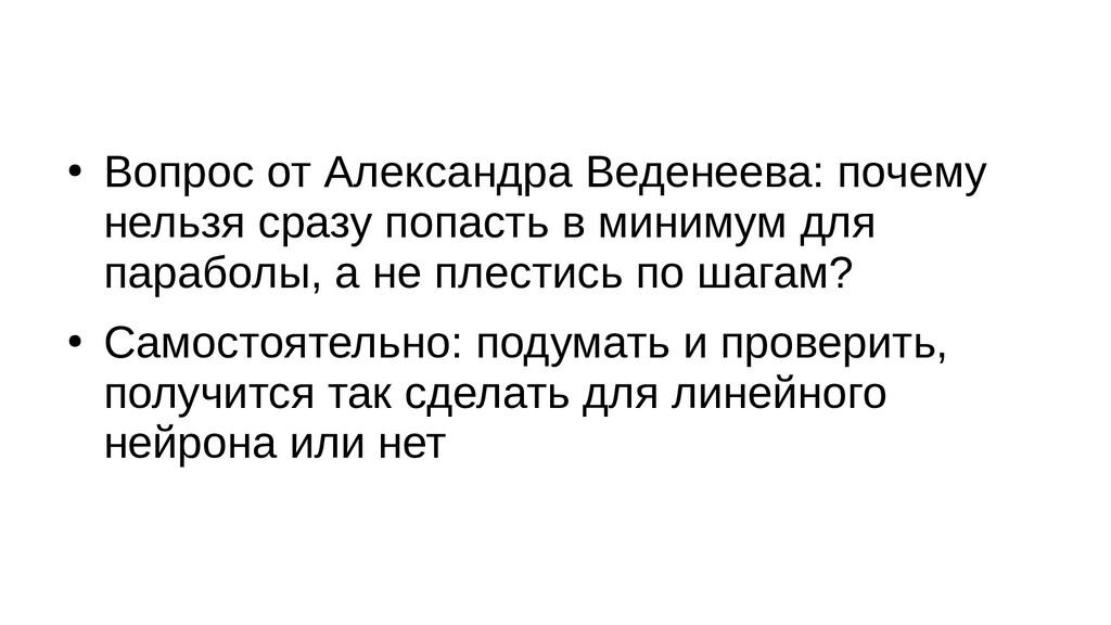● Вопрос от Александра Веденеева: почему нельзя...