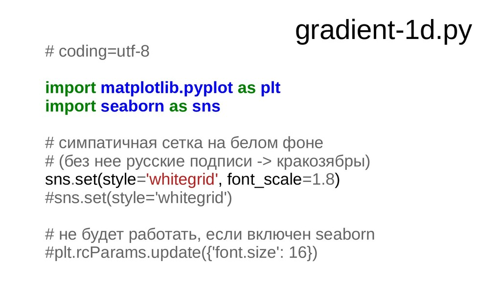 gradient-1d.py # coding=utf-8 import matplotlib...