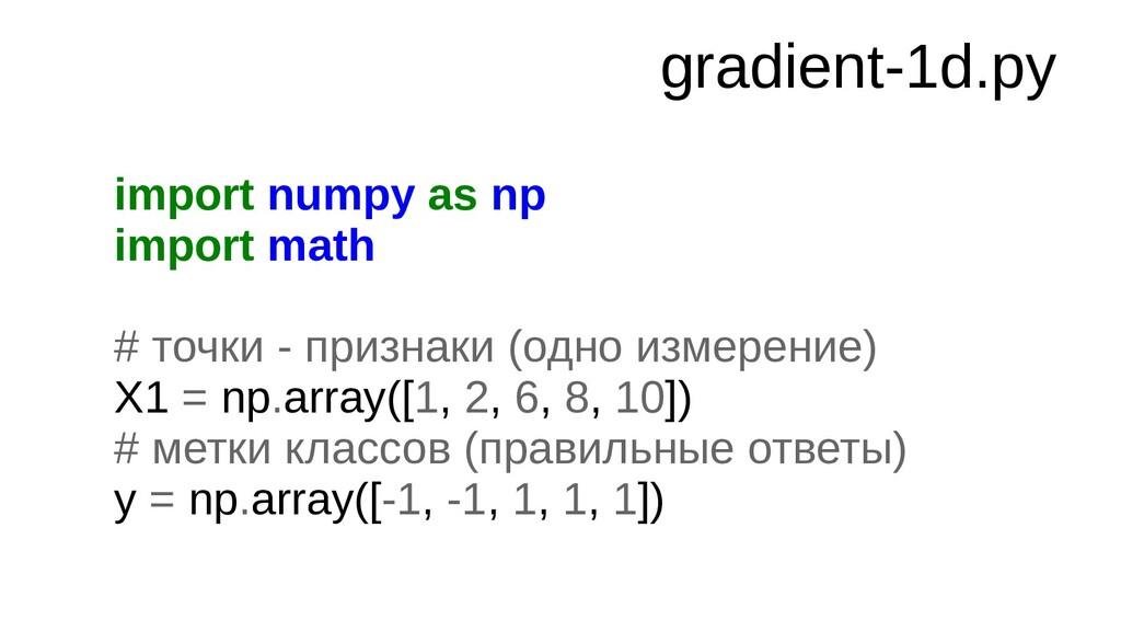 gradient-1d.py import numpy as np import math #...