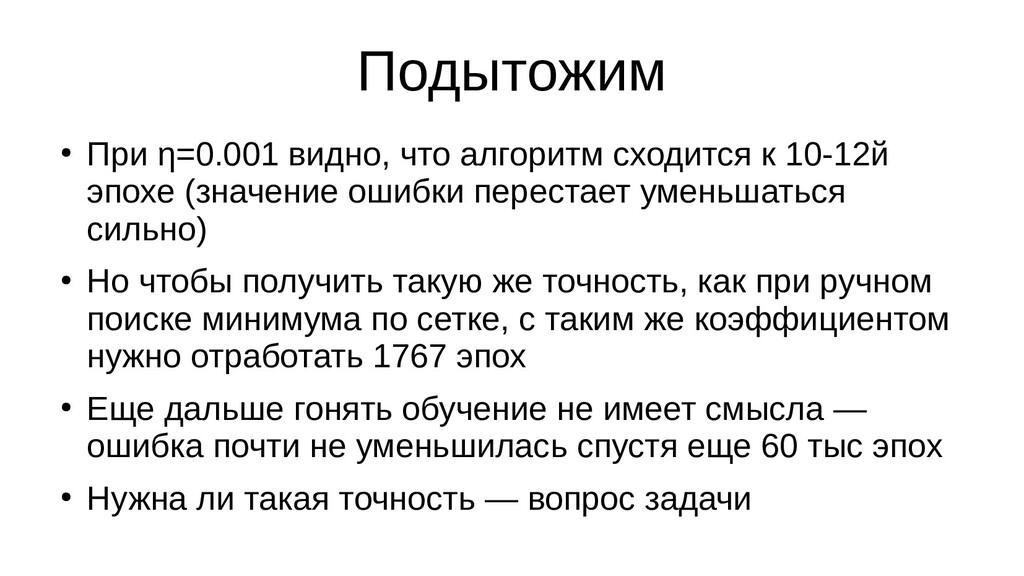 Подытожим ● При η=0.001 видно, что алгоритм схо...