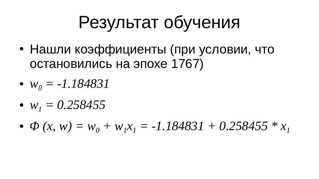 Результат обучения ● Нашли коэффициенты (при ус...