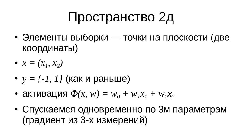 Пространство 2д ● Элементы выборки — точки на п...