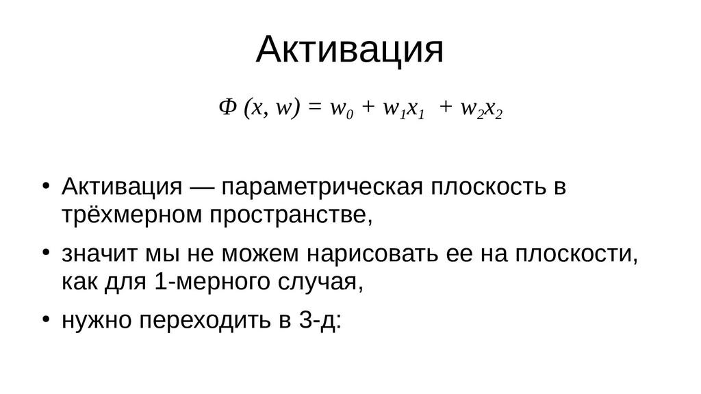Активация Φ (x, w) = w 0 + w 1 x 1 + w 2 x 2 ● ...