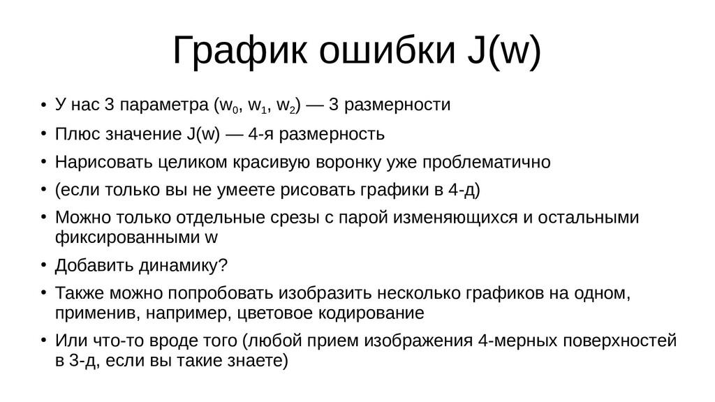 График ошибки J(w) ● У нас 3 параметра (w 0 , w...