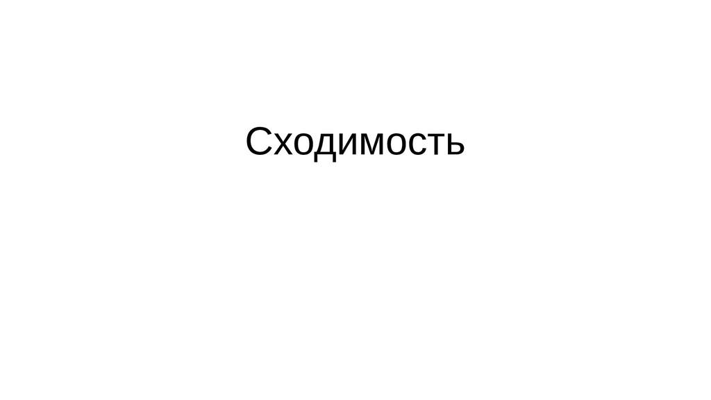 Сходимость