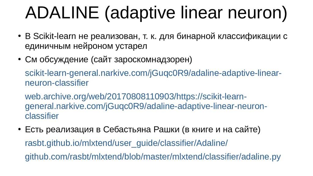 ADALINE (adaptive linear neuron) ● В Scikit-lea...
