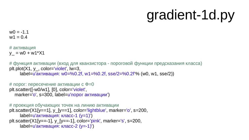 gradient-1d.py w0 = -1.1 w1 = 0.4 # активация y...