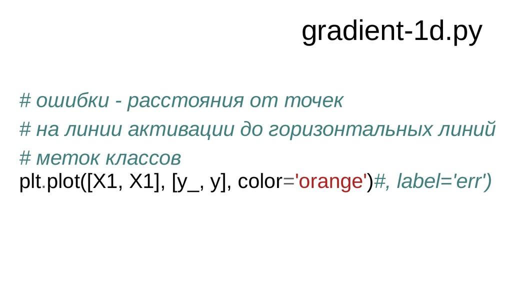 gradient-1d.py # ошибки - расстояния от точек #...