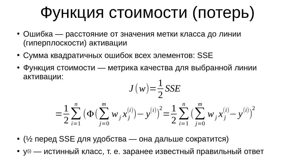 Функция стоимости (потерь) ● Ошибка — расстояни...