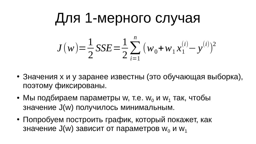 Для 1-мерного случая J (w)= 1 2 SSE= 1 2 ∑ i=1 ...