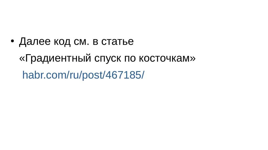 ● Далее код см. в статье «Градиентный спуск по ...