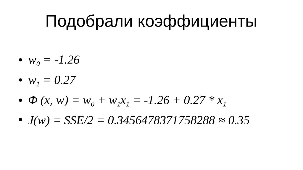 Подобрали коэффициенты ● w 0 = -1.26 ● w 1 = 0....