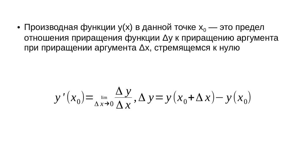 ● Производная функции y(x) в данной точке x 0 —...