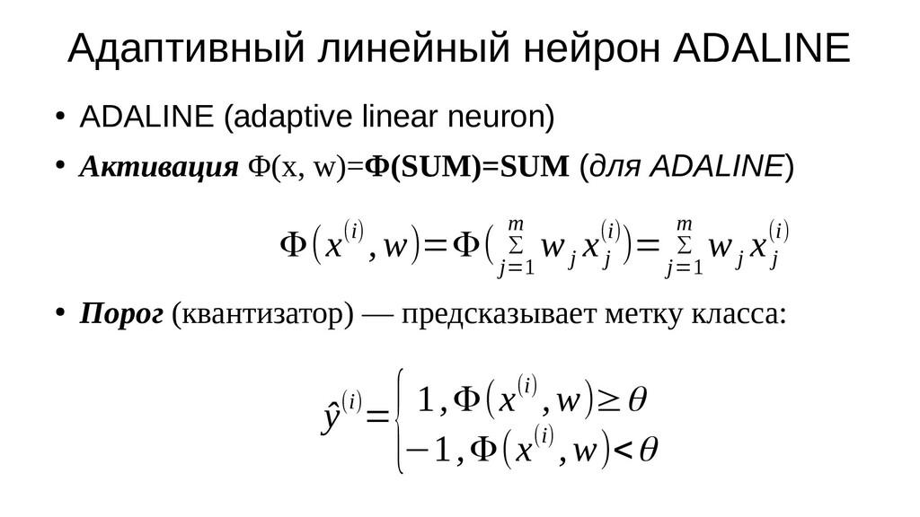 Адаптивный линейный нейрон ADALINE ● ADALINE (a...