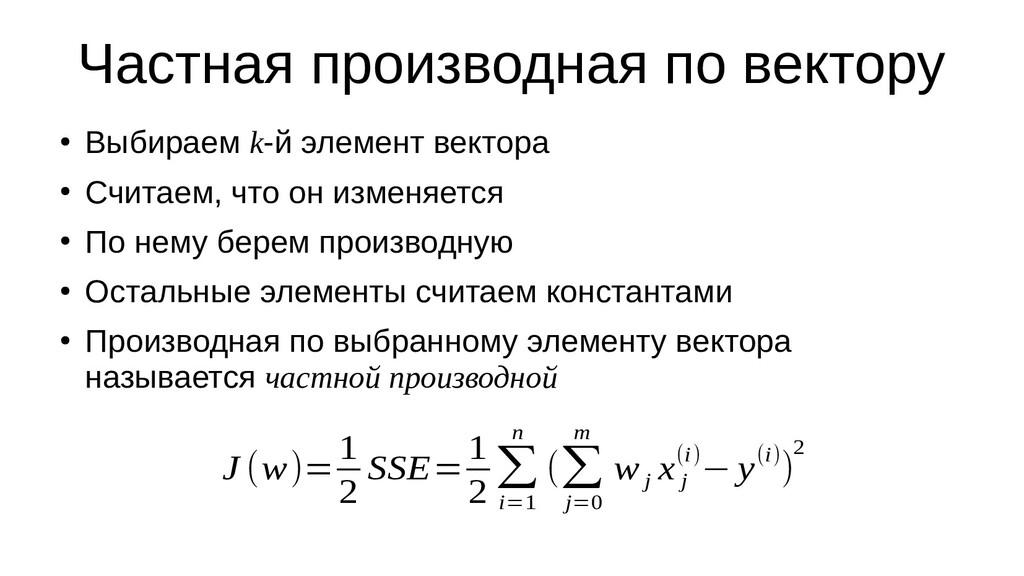 Частная производная по вектору ● Выбираем k-й э...